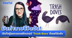 """""""ฉันสร้างมันขึ้นมา และมันทำลายชีวิตฉัน"""" เปิดใจผู้ออกแบบสติกเกอร์ 'Trash Dove' ที่เคยโด่งดัง"""