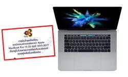 วิธีตรวจสอบว่า MacBook Pro รุ่น 15 นิ้ว ของคุณอยู่ในกลุ่มโปรแกรมการเรียกคืนแบตเตอรี่ หรือไม่?