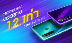 realme ใจดีจัด Flash sale realme 5 ใน Lazada ลดราคากระหน่ำเพียง 4,299 บาท รีบด่วนวันเดียวเท่านั้น