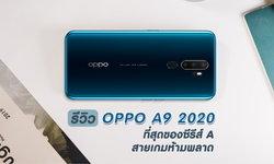 รีวิว OPPOA9 2020 ที่สุดของซีรีส์ สเปคแรงสุด แบตอึดสุด กล้องสวยสุดและเล่นเกมได้มันสุด บอกเลยห้ามพลาด