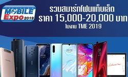 รวมสมาร์ทโฟนแท็บเล็ต ราคา 15,000-20,000 บาท ในงาน TME 2019