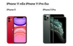 ซื้ออะไรดีระหว่าง iPhone 11 หรือ iPhone 11 Pro จะเก็บเงินส่วนต่างนับหมื่นหรือจะไปให้สุดแบบไม่เสียใจทีหลัง