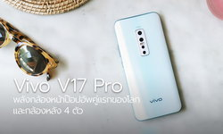 One Day Trip ในกรุงเทพไปกับ Vivo V17 Pro ทดสอบพลังกล้องหน้าป๊อปอัพคู่แรกของโลก และกล้องหลัง 4 ตัว