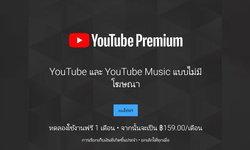YouTube Premium เล่นวิดีโอในพื้นหลัง ไร้โฆษณาคั่น พร้อมให้บริการในไทยแล้ววันนี้