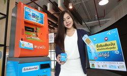 ดีแทคเพิ่มช่องทางซื้อซิมดีแทคได้สะดวกมากขึ้นผ่านตู้บุญเติม