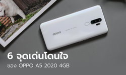 6 จุดเด่นโดนใจของ OPPO A5 2020 4GB  สเปคแรง ถ่ายกลางคืนได้ ราคาดีที่ 6,990 บาท