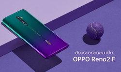 ย้อนดูวิวัฒนาการความล้ำของ OPPO F Series กว่าจะมาเป็น OPPO Reno2 F ในปัจจุบัน!