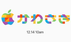 AppleเตรียมเปิดStoreสาขาใหม่ที่เมืองKawasakiในวันที่14ธันวาคมนี้