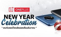 """ต้อนรับปีใหม่กับ """"OnePlus New Year Celebration"""" มอบเซอร์ไพรส์สุดพิเศษให้คุณตอนนี้"""
