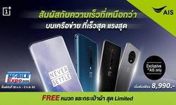 รวมโปรฯ สมาร์ตโฟน OnePlus จาก AIS ในงาน Thailand Mobile Expo 2020 ตั้งแต่ 30 ม.ค. – 2 ก.พ. 63 นี้