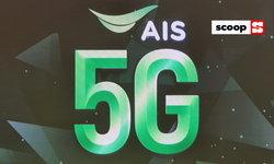 เปิดกลยุทธ์ของAIS 5Gที่ได้คลื่นมากที่สุดแต่ไม่ได้หยุดแค่การพัฒนาเครือข่ายมือถือ