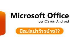 แอป Office โฉมใหม่ รวมความสามารถ Word, Excel, และ PowerPoint อยู่ในแอปเดียว มีอะไรว้าวบ้าง? ไปดูกัน!