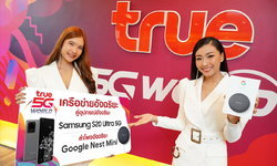 ซื้อ Samsung S20 Ultra 5G วันนี้แลกซื้อ Google Nest Mini ลำโพงอัจฉริยะเพียง 555 บาท