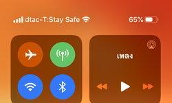 dtacเพิ่มชื่อเครือข่ายต่อท้ายคำว่าStay Safeส่งเสริมให้คนอยู่กับที่ไม่ไปไหนต้านภัยโควิด-19