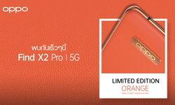 เตรียมพบกับ OPPO Find X2 Pro 5G สีใหม่ Orange (Vegan Leather) Limited Edition!