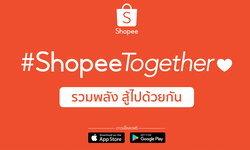 ช้อปปี้ เปิดตัว #ShopeeTogether โครงการพิเศษเพื่อคนไทยร่วมกันฝ่าสถานการณ์โควิด-19