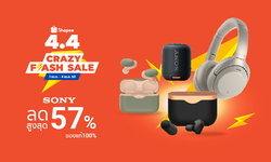 อาร์ทีบีฯ ยกขบวนโปรโมชั่นสินค้า Gadget ชื่อดัง ร่วมแคมเปญ Shopee 4.4 Crazy Flash Sales