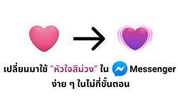 """ส่งหัวใจให้กัน วิธีการเปลี่ยนเป็น """"รูปหัวใจสีม่วง"""" แบบใหม่ บนแอป Messenger ง่ายๆ เพียงไม่กี่ขั้นตอน"""