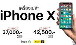 ซื้อ iPhone X เครื่องเปล่าลดสูงสุด 4,000 บาทไม่ติดสัญญาใดๆ วันนี้ – 1 พ.ค. 61