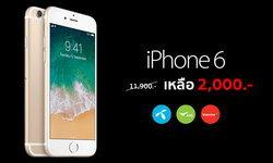 อัปเดตราคา iPhone 6 จาก 3 ค่ายล่าสุด! dtac, AIS และ TrueMove H เหลือเริ่มต้นที่ 2,000 บาทเท่านั้น