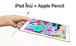 Apple โพสต์โฆษณา iPad (Gen 6) 2018 ภาษาไทย