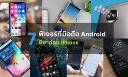 7 ฟีเจอร์ที่มือถือ Android มีมาก่อน iPhone มีอะไรบ้าง ?