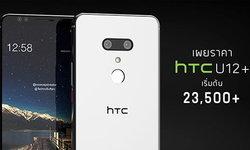 หลุดราคา HTC U12+ มือถือเรือธงล่าสุดจากไต้หวัน เริ่มต้น 23,000 บาท