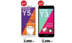 เปิดตัว Huawei Y5 Prime และ Huawei Y3 2018 สมาร์ทโฟน จอใหญ่ ใช้งานง่าย ในราคาไม่ถึง 4,000 บาท!