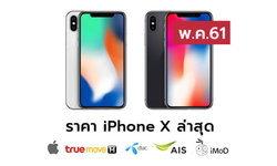ราคา iPhone X (ไอโฟน X) ล่าสุดจาก Apple, True, AIS, Dtac ประจำเดือน พ.ค. 61