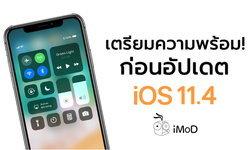 4 สิ่งที่ต้องเตรียมให้พร้อม ก่อนอัปเดตเป็น iOS 11.4