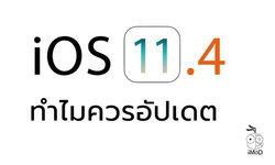ทำไมถึงควรอัปเดตเป็น iOS 11.4