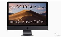 รวมแมครุ่นที่สามารถอัปเดต macOS 10.14 Mojave