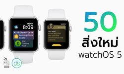 """50 สิ่งใหม่และการเปลี่ยนแปลง ใน """"WatchOS 5"""" มาดูกันว่ามีอะไรบ้าง"""