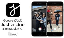 Google เปิดตัวแอป Just a Line วาดภาพแบบ AR บนกล้อง iPhone, iPad [ดาวน์โหลดฟรี]