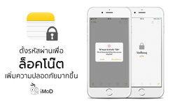 วิธีตั้งรหัสผ่าน เพื่อล็อคโน๊ต (Note) บน iPhone, iPad