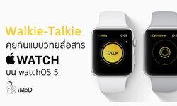 Walkie-Talkie คุยกันแบบวิทยุสื่อสาร ด้วย Apple Watch ใน watchOS 5