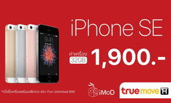 iPhone SE 32GB ค่าเครื่องถูกสุด 1,900 บาท