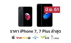 ราคา iPhone 7 (ไอโฟน 7) ล่าสุดจาก Apple, True, AIS, Dtac ประจำเดือน มิ.ย. 61