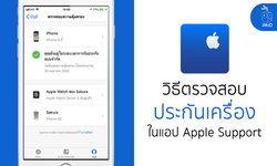 วิธีตรวจสอบการรับประกัน iPhone, iPad, Mac และ Apple Watch ง่ายๆ บนแอป Apple Support