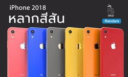"""ภาพแนวคิด """"iPhone 2018"""" หลากสีสัน โดย EverythingApplePro"""