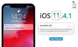 "iOS 11.4.1 มาพร้อมฟีเจอร์ ""ไม่ให้เชื่อมต่อ USB"" หากเครื่องไม่ถูกปลดล็อคเกินหนึ่งชั่วโมง"