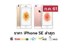 ราคา iPhone SE (ไอโฟน SE) ล่าสุดจาก Apple, True, AIS, Dtac ประจำเดือน ก.ค. 61