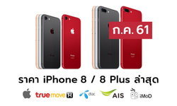 ราคา iPhone 8 (ไอโฟน 8), iPhone 8 RED ล่าสุดจาก Apple, True, AIS, Dtac ประจำเดือน ก.ค. 61