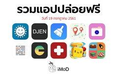รวมแอปปล่อยฟรี ในวันที่ 19 กรกฎาคม 2561 รีบโหลดก่อนหมดเวลา