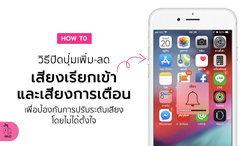 วิธีปิดใช้งานปุ่มเพิ่ม-ลดเสียงเรียกเข้าและเสียงแจ้งเตือนด้านข้าง บน iPhone