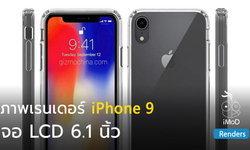 ภาพเรนเดอร์ iPhone 9 จอ LCD 6.1″ จากผู้ผลิตเคส