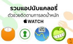 แนะนำ 4 แอปนับแคลอรี่ สำหรับติดตามการลดน้ำหนักบน Apple Watch
