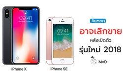 Apple อาจเลิกขาย iPhone X และ iPhone SE ภายในปี 2018 นี้