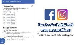 Facebook ประกาศเปิดตัวฟีเจอร์ควบคุมเวลาการใช้งานในแอป Facebook และ Instagram