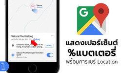 Google Maps เพิ่มการแสดงเปอร์เซ็นต์แบตเตอรี่ในการแชร์ Location